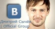 https://vk.com/sychev_dmitriy