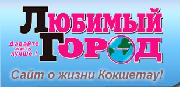 http://kokshetau.rba.kz